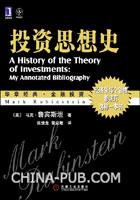 (特价书)投资思想史(经济学每个领域都该有这样一本书)
