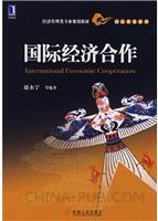 国际经济合作(china-pub全国首发)