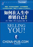(特价书)如何在人生中推销自己全书
