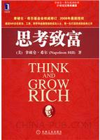(特价书)思考致富
