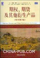 期权、期货及其他衍生产品(原书第7版)(china-pub全国首发)