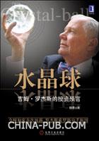 (特价书)水晶球:吉姆.罗杰斯的投资预言
