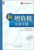 (特价书)新增值税实用手册