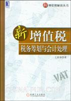 (特价书)新增值税税务筹划与会计处理(china-pub全国首发)