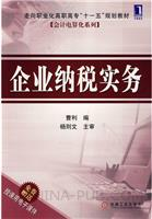 (特价书)企业纳税实务(china-pub全国首发)