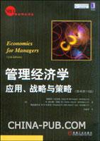 管理经济学:应用、战略与策略(原书第11版)(china-pub全国首发)