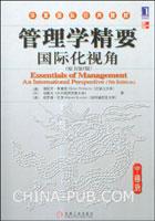 (特价书)管理学精要:国际化视角(原书第7版)