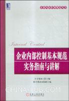 企业内部控制基本规范实务指南与讲解[按需印刷]