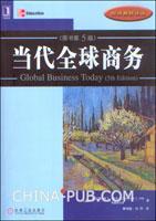 (特价书)当代全球商务(原书第5版)