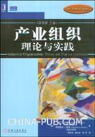 (特价书)产业组织:理论与实践(原书第3版)