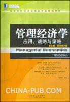 管理经济:应用、战略与策略(英文影印版.原书第11版)