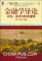 金融学导论.市场、投资与财务管理(原书第13版)(china-pub全国首发)