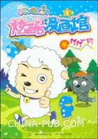 喜羊羊与灰太狼炫酷漫画馆.1:打打一叮