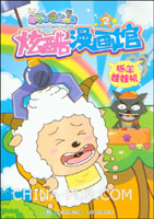 喜羊羊与灰太狼炫酷漫画馆.2:抓羊娃娃机