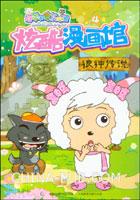 喜羊羊与灰太狼炫酷漫画馆.4:狼神传说