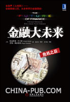 (特价书)金融大未来:危机之后(彩图本)
