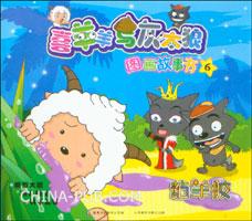 喜羊羊与灰太狼图画故事书.6--粘羊胶