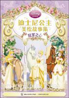 迪士尼公主美绘故事集--冠军之心