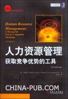 人力资源管理获取竞争优势的工具(原书第4版)