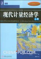 现代计量经济学(中文版.上册)(china-pub全国首发)