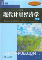 (特价书)现代计量经济学(中文版.下册)