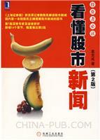 看懂股市新闻(第2版)(china-pub全国首发)[按需印刷]