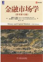 金融市场学(原书第10版)