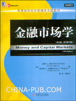 金融市场学(英文影印版.原书第10版)(双语教学)