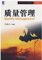 (特价书)质量管理(china-pub全国首发)