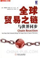 (特价书)全球贸易之链:与世界同步