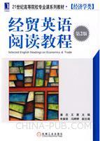 (特价书)经贸英语阅读教程(第2版)(china-pub全国首发)