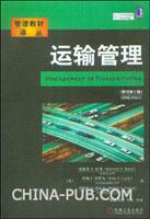 (特价书)运输管理(原书第6版)