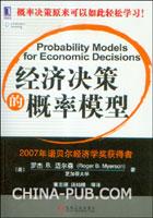 (特价书)经济决策的概率模型