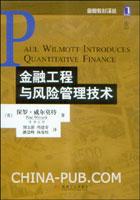 (特价书)金融工程与风险管理技术(china-pub全国首发)