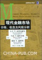 (特价书)现代金融市场价格、收益及风险分析