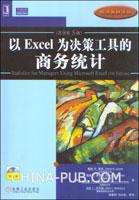 (特价书)以Excel为决策工具的商务统计(原书第5版)(附光盘)