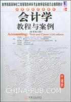 (特价书)会计学:教程与案例(中国版.原书12版)
