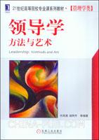 (特价书)领导学:方法与艺术