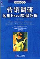 (特价书)营销调研:运用Excel数据分析(原书第2版)(china-pub全国首发)