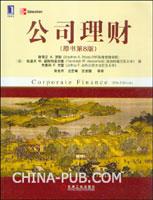 (特价书)公司理财(原书第8版)(china-pub全国首发)