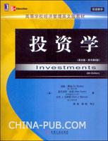 投资学(英文影印版.原书第8版(译注))(china-pub全国首发)