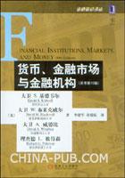 货币、金融市场与金融机构(原书第10版)