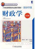 财政学(第2版)(china-pub全国首发)