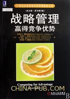 (特价书)战略管理:赢得竞争优势(英文影印版.原书第2版)(china-pub全国首发)