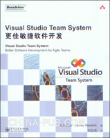 Visual Studio Team System更佳敏捷软件开发