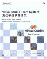 Visual Studio Team System更佳敏捷软件开发