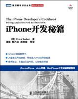 (特价书)iPhone 开发秘籍(带你深入iPhone开发秘境)