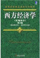 (特价书)西方经济学(宏观部分)(第2版)