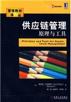 供应链管理原理与工具