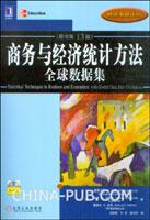商务与经济统计方法:全球数据集(原书第13版)(china-pub全国首发)